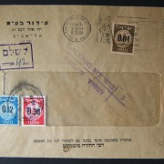 1960 domestic 'top of the pile' taxed franking: 2-5-60 printed matter commercial cover ex TLV branch of Idud Ltd. franked 7 Ag at the DO-10 period PM rate using 0.01L & 0.06L (now