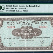 Israeli: Bank Leumi 50 Pounds, 1952 (P-23a, BN-10, BLI-B5a). PMG EF-40 Exceptional Paper Quality. A very rare note, especially in this state of preservation. There are slight corne