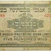 Israel: 500 Mils Banknote, Anglo-Pal. Bank (1948-51), Nr. S/L, S