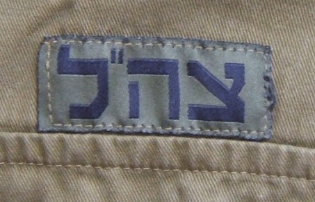 The Israeli Military Idf Security Services Resources Page At