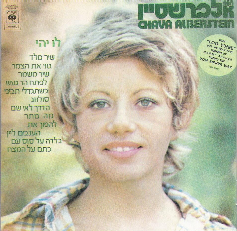 The Best Israeli Music Online   Play Free Israeli MP3 Songs